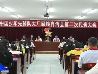 中国少年先锋队大厂回族自治县第二次代表大会召开