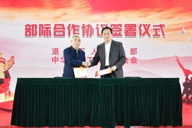 退役军人事务部与全国工商联举行部际合作协议签署仪式