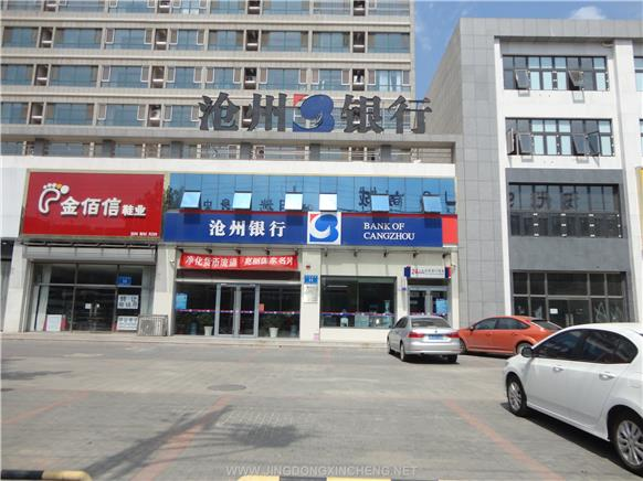沧州银行大厂支行