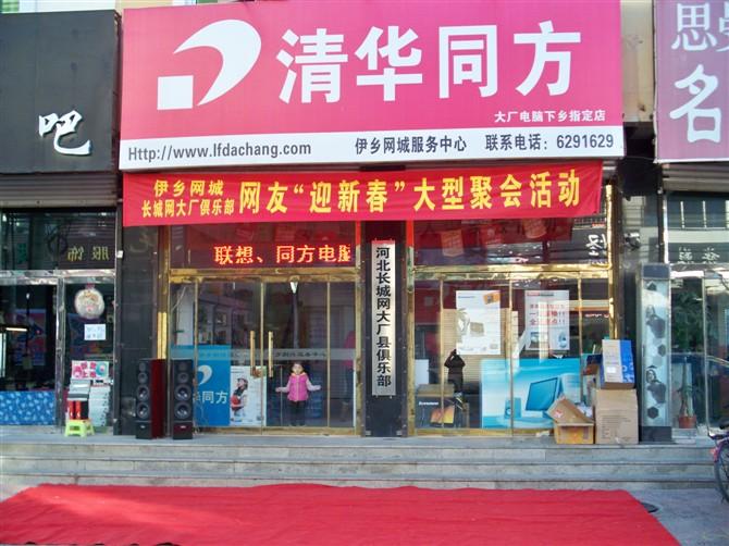 清华同方电脑专卖店