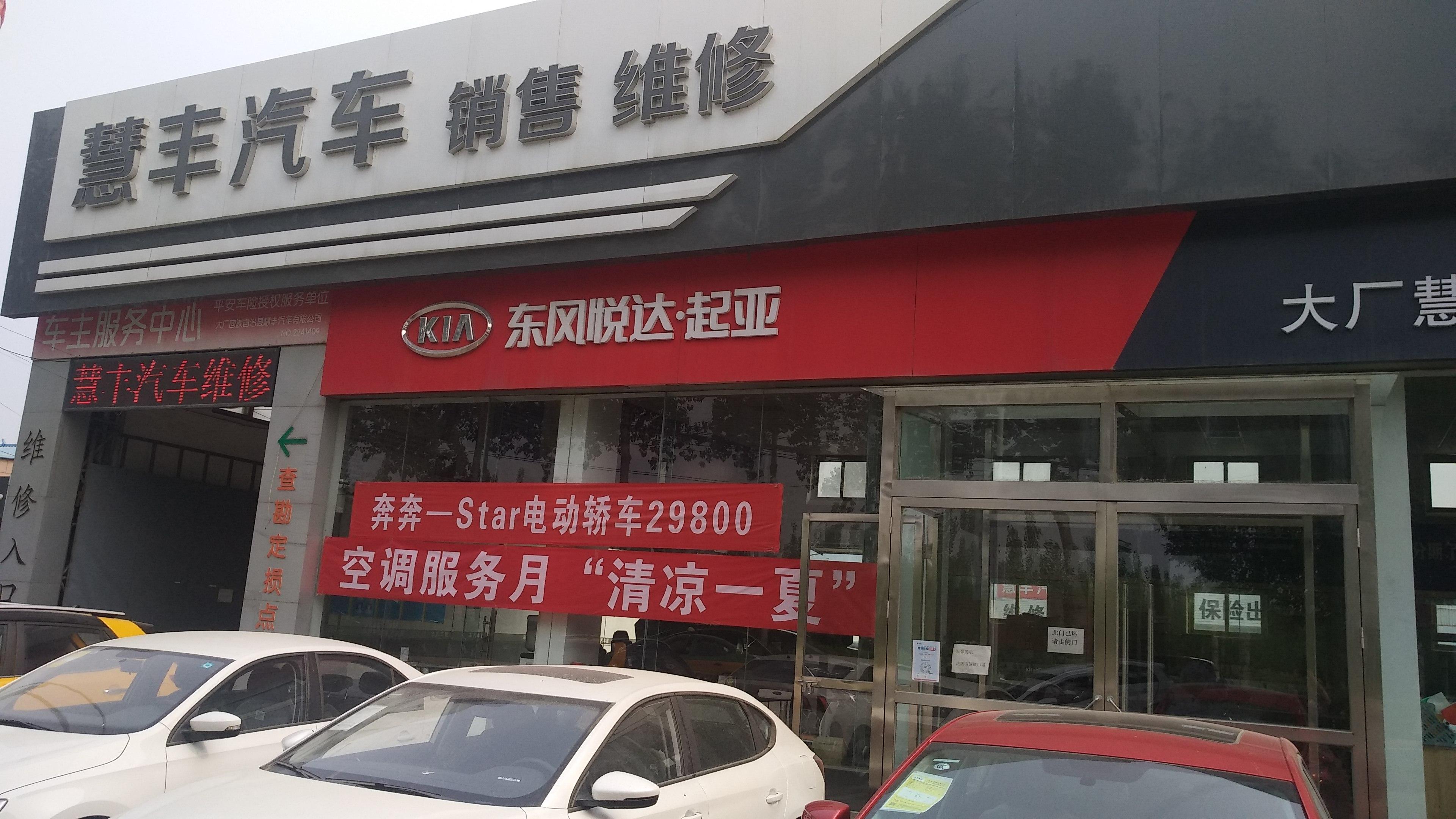 慧丰汽车销售公司