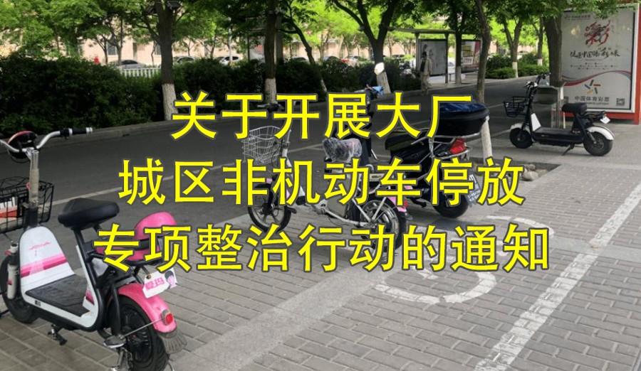 关于开展大厂城区非机动车停放专项整治行动的通知